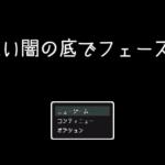 深い闇の底でフェーズ2がYouTubeで実況プレイされました。