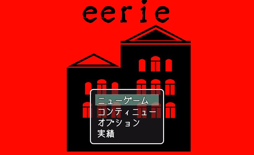 新作ゲーム「eerie」作成中