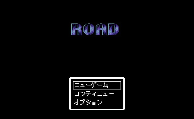 ファミコン風RPG「Road」作製始めました。